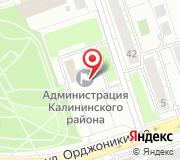 Администрация Калининского района городского округа г. Уфа