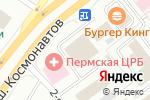 Схема проезда до компании Пермское единение в Перми