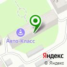 Местоположение компании Авто-класс