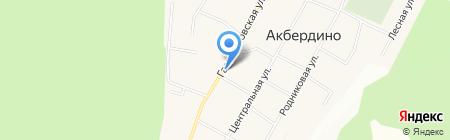 Дина на карте Акбердино