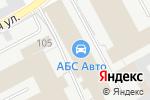 Схема проезда до компании Авто-Сити в Перми