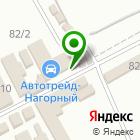 Местоположение компании Автотрейд-Нагорный