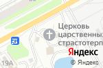 Схема проезда до компании Храм Святых Царственных Страстотерпцев в Перми