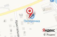 Схема проезда до компании Пятерочка в Шмидтово