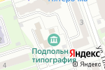 Схема проезда до компании Подпольная типография в Перми