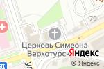 Схема проезда до компании КЭП в Перми