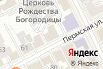 Схема проезда до компании Территориальная избирательная комиссия г. Перми в Перми