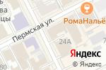 Схема проезда до компании Emporio Armani в Перми