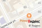 Схема проезда до компании УРАЛПРОМ-А в Перми