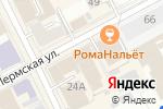 Схема проезда до компании Муга в Перми