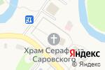 Схема проезда до компании Храм Святого Преподобного Серафима в Русском Юрмаше