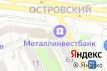 Схема проезда до компании Интеркос-Тулинг в Перми