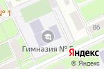 Схема проезда до компании Гимназия №5 в Перми