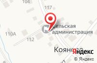 Схема проезда до компании Кояновская управа Лобановского сельского поселения в Кояново