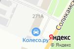 Схема проезда до компании Экко в Перми