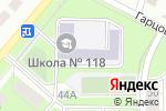 Схема проезда до компании Средняя общеобразовательная школа №118 в Перми
