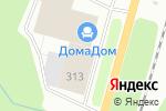 Схема проезда до компании ДомаДом в Перми