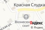 Схема проезда до компании Церковь Вознесения Господня в Красной Слудке