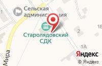 Схема проезда до компании Старолядовский сельский дом культуры в Лядах