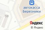 Схема проезда до компании MARKET.DO4A.COM в Березниках