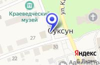 Схема проезда до компании СУКСУНСКИЙ ИСТОРИКО-КРАЕВЕДЧЕСКИЙ МУЗЕЙ в Суксуне