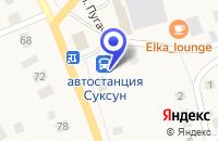 Схема проезда до компании АВТОМАГАЗИН ГРИГОРЯН Ю. М. в Суксуне