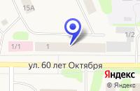 Схема проезда до компании АЛИБИ в Усинске