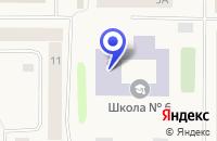 Схема проезда до компании ШКОЛА СРЕДНЕГО ОБЩЕГО ОБРАЗОВАНИЯ № 6 в Усинске