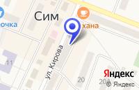 Схема проезда до компании АПТЕКА АВИЦЕННА в Симе