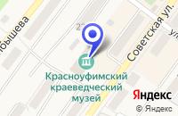 Схема проезда до компании КРАЕВЕДЧЕСКИЙ МУЗЕЙ в Красноуфимске