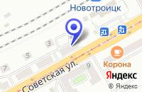 Схема проезда до компании НПО ФИТИНГ в Новотроицке
