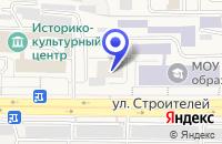 Схема проезда до компании УГОЛОВНО-ИСПОЛНИТЕЛЬНАЯ ИНСПЕКЦИЯ N 44 в Трехгорном