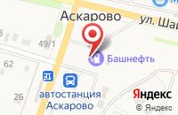 Схема проезда до компании Башнефть-Розница в Аскарово