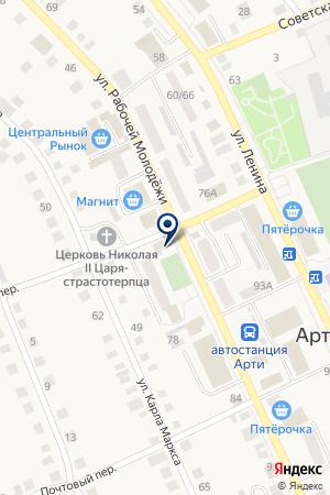 ЦЕНТРАЛЬНАЯ РАЙОННАЯ АПТЕКА N 80 на карте Арти