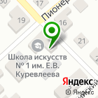 Местоположение компании Детская школа искусств №1 им. Е.Ф. Куревлева
