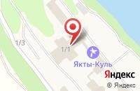 Схема проезда до компании ЯКТЫ-КУЛЬ в Яктах-Куле