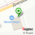 Местоположение компании Автостимул