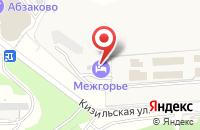 Схема проезда до компании Межгорье в Новоабзаково