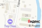Схема проезда до компании Людмила в Новоабзаково