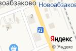 Схема проезда до компании Продуктовый магазин в Новоабзаково