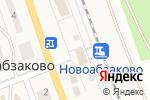Схема проезда до компании Новоабзаково в Новоабзаково