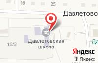 Схема проезда до компании Средняя общеобразовательная школа с.Давлетово в Давлетово
