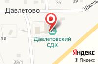Схема проезда до компании Давлетовский центральный сельский дом культуры в Давлетово