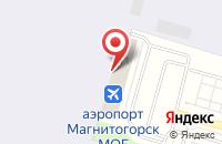 Схема проезда до компании Международный аэропорт Магнитогорск в Магнитогорске
