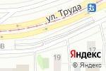 Схема проезда до компании Автостоянка на ул. Труда в Магнитогорске