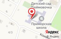 Схема проезда до компании Приморская средняя общеобразовательная школа в Приморском