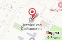 Схема проезда до компании Дюймовочка в Приморском