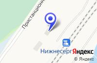 Схема проезда до компании АВТОСТАНЦИЯ ПОС.БИСЕРТЬ в Нижних Сергах