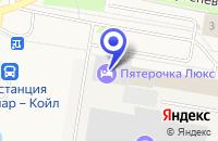 Схема проезда до компании КОМПАНИЯ МЕТКОН ПВХ в Качканаре