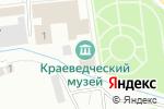 Схема проезда до компании Городской краеведческий музей в Златоусте